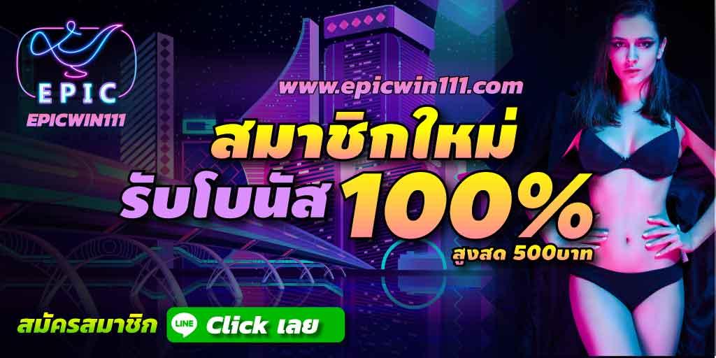 โปรโมชั่น epicwin 100