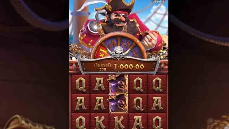 บทสรุป รีวิวเกมสล็อตแตกง่ายของ pg slot Captain's Bounty