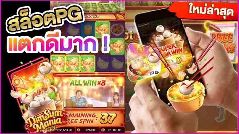 รีวิวเกมสล็อตแตกง่าย Dim Sum Mania pgslot
