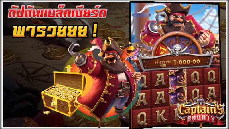 รีวิวเกมสล็อตแตกง่ายของ pg slot Captain's Bounty