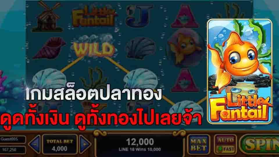 เกมสล็อตปลาทอง
